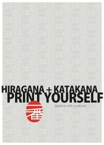 Hiragana and Katakana Workbook