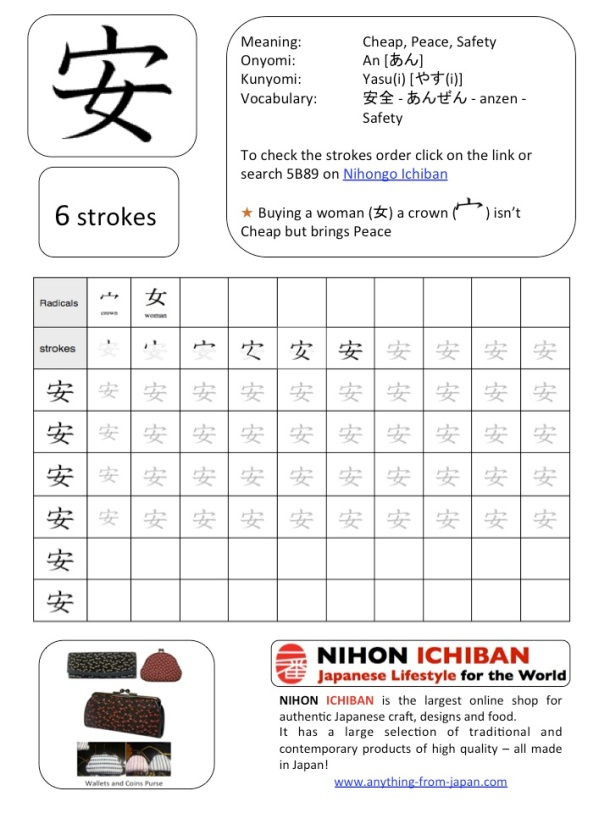 kanji worksheets nihongo ichiban. Black Bedroom Furniture Sets. Home Design Ideas