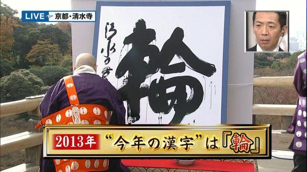 Kanji of the Year 2013